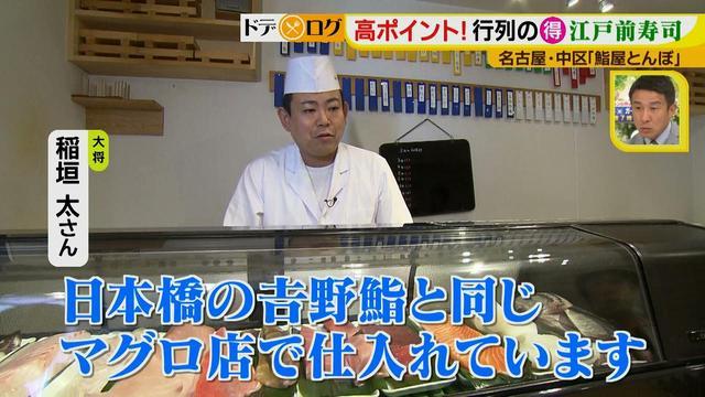 画像7: トロ発祥店の味が名古屋でお得に味わえる!行列必至の鮨ランチ♪