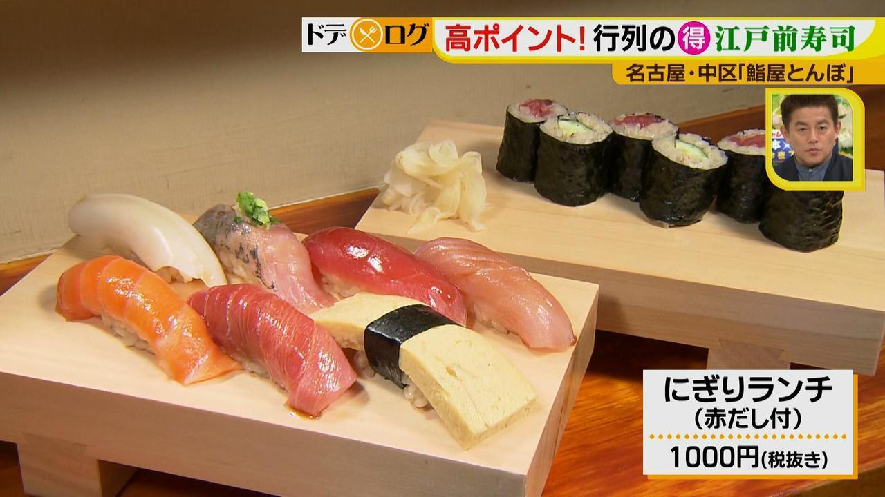 画像4: トロ発祥店の味が名古屋でお得に味わえる!行列必至の鮨ランチ♪
