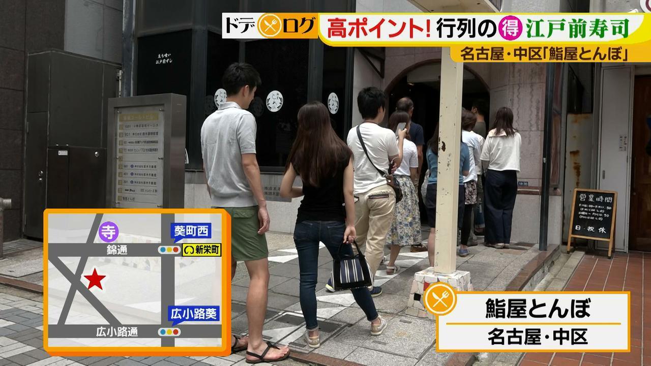 画像1: トロ発祥店の味が名古屋でお得に味わえる!行列必至の鮨ランチ♪