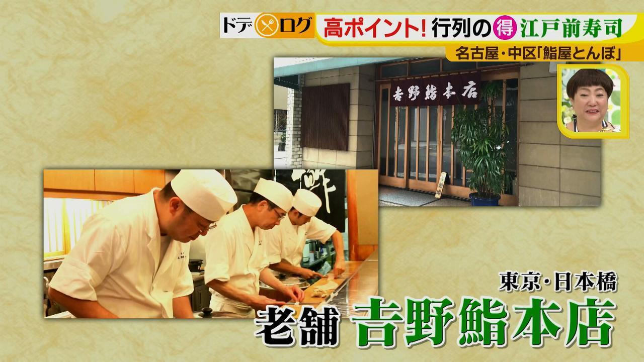 画像6: トロ発祥店の味が名古屋でお得に味わえる!行列必至の鮨ランチ♪