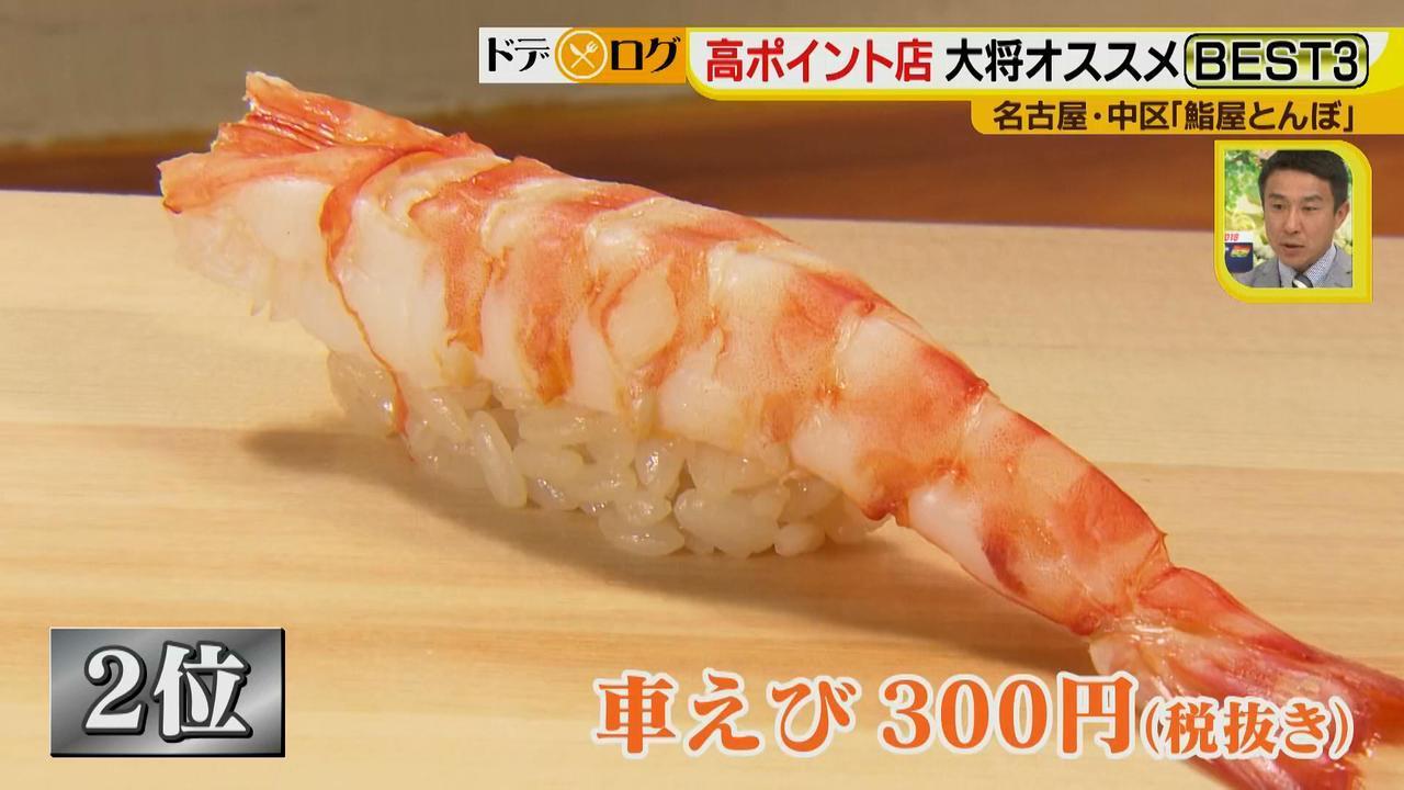 画像13: トロ発祥店の味が名古屋でお得に味わえる!行列必至の鮨ランチ♪
