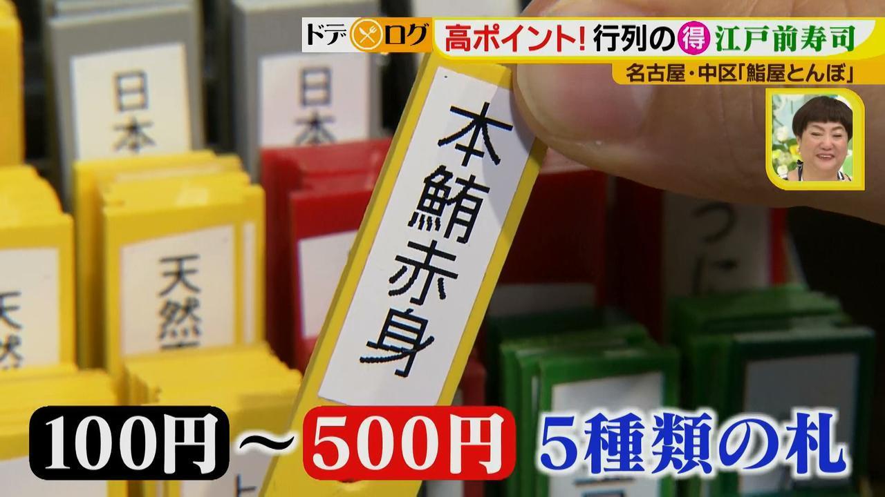 画像11: トロ発祥店の味が名古屋でお得に味わえる!行列必至の鮨ランチ♪