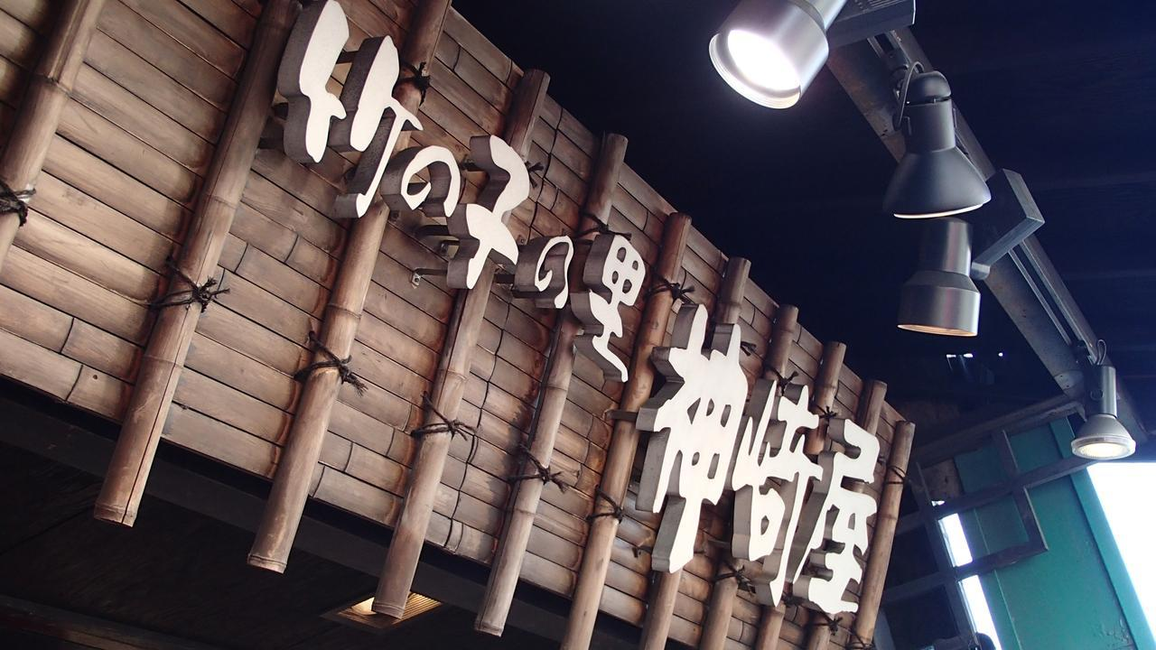 画像4: 風薫る竹林 癒しの古都 京都・向日市の旅