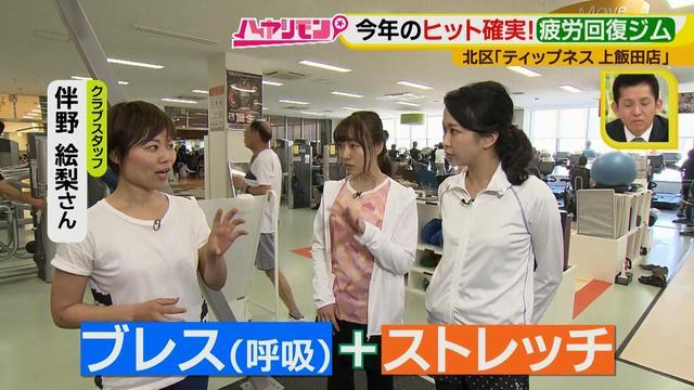 画像11: あかりん必勝祈願!決戦の地ナゴヤドーム周辺で最新フィットネス!