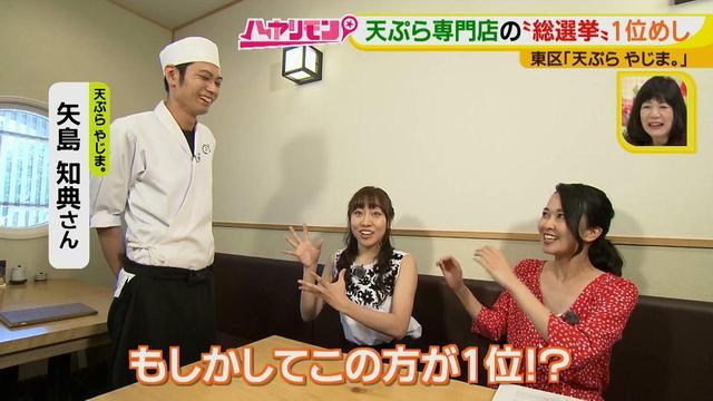 画像5: 必勝祈願のあやかり飯は食べ方いろいろ!天ぷら専門店の1位めし♪