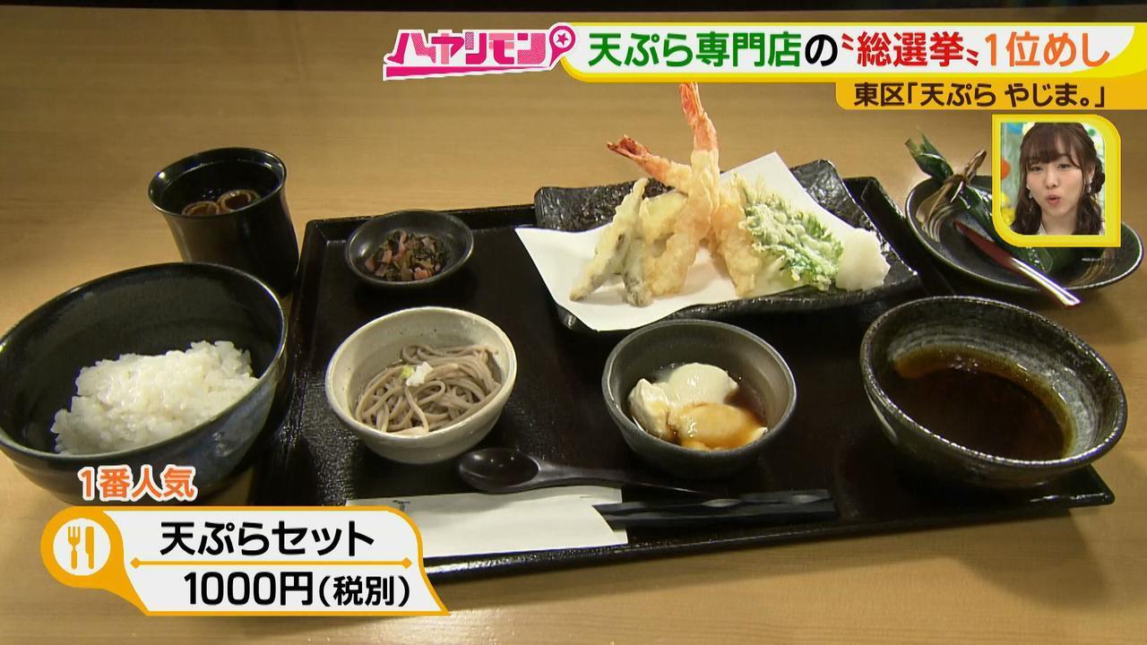 画像4: 必勝祈願のあやかり飯は食べ方いろいろ!天ぷら専門店の1位めし♪