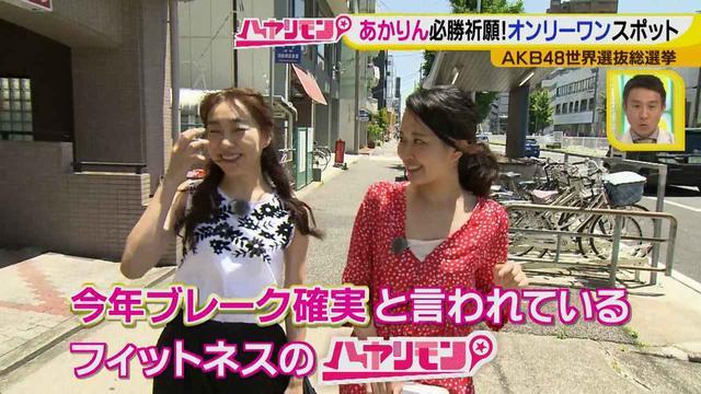画像1: あかりん必勝祈願!決戦の地ナゴヤドーム周辺で最新フィットネス!