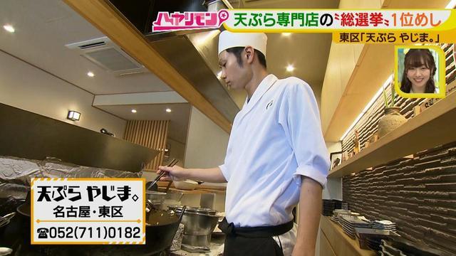 画像3: 必勝祈願のあやかり飯は食べ方いろいろ!天ぷら専門店の1位めし♪