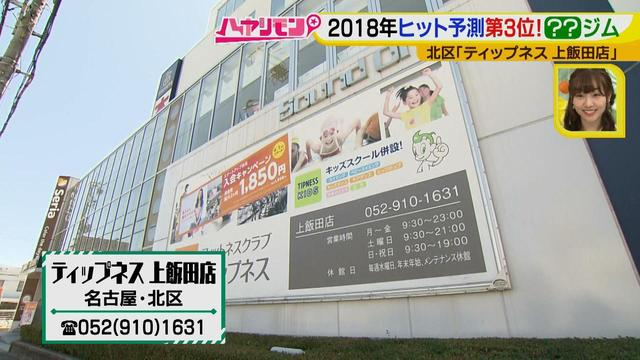 画像2: あかりん必勝祈願!決戦の地ナゴヤドーム周辺で最新フィットネス!