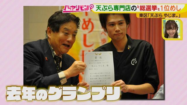 画像6: 必勝祈願のあやかり飯は食べ方いろいろ!天ぷら専門店の1位めし♪