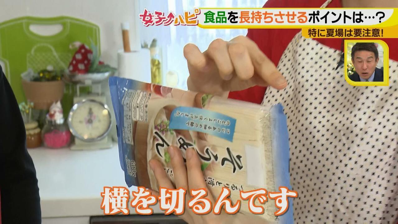 画像6: 乾麺だって虫がつく!袋の開け方を変えるだけできっちり保存♪