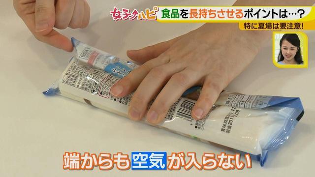 画像8: 乾麺だって虫がつく!袋の開け方を変えるだけできっちり保存♪