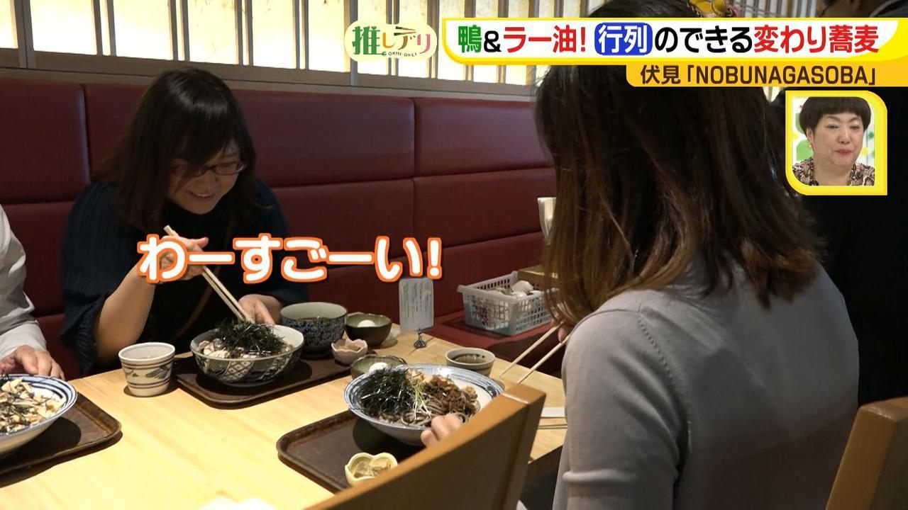 画像6: 梅雨を吹き飛ばせ!女性もハマるパンチの効いた変わり蕎麦♪