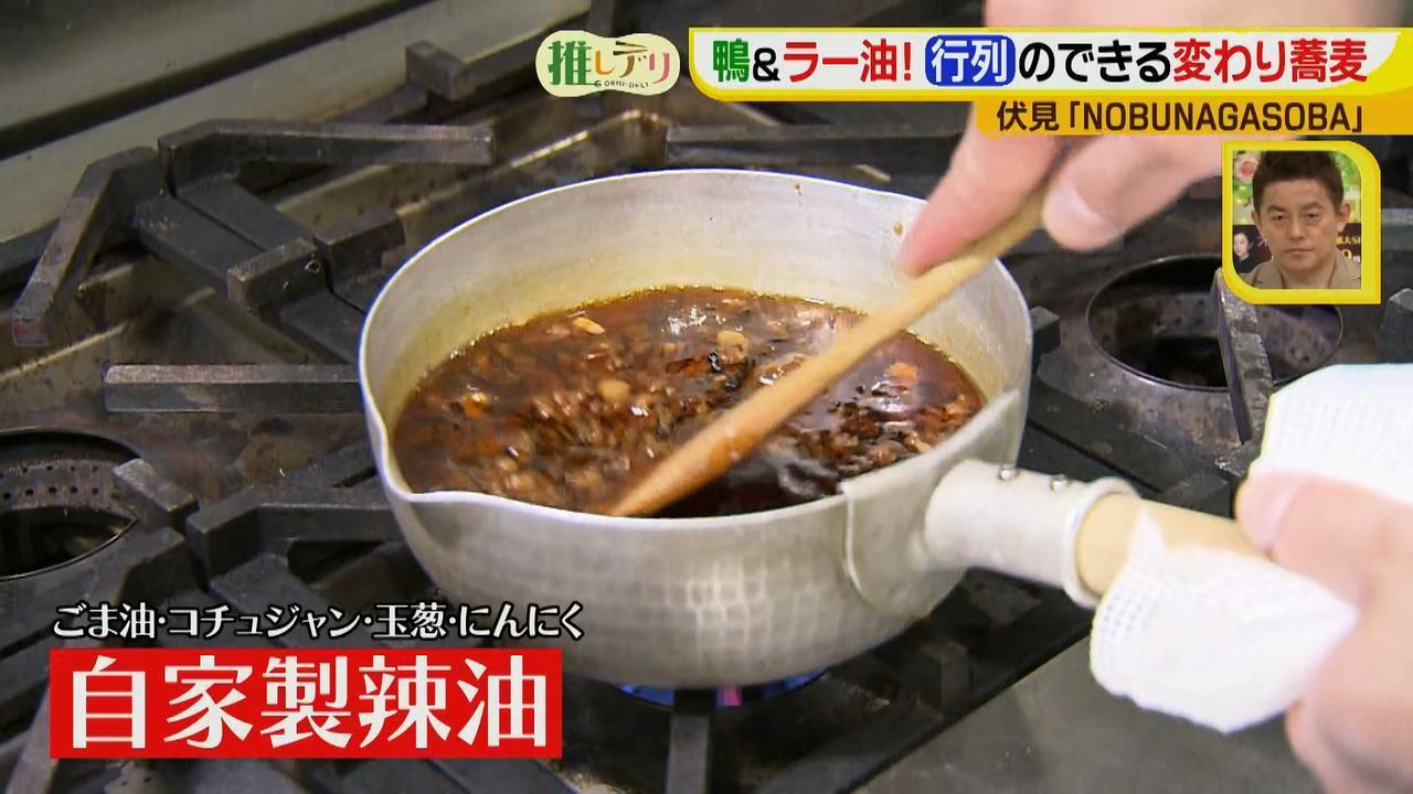 画像8: 梅雨を吹き飛ばせ!女性もハマるパンチの効いた変わり蕎麦♪