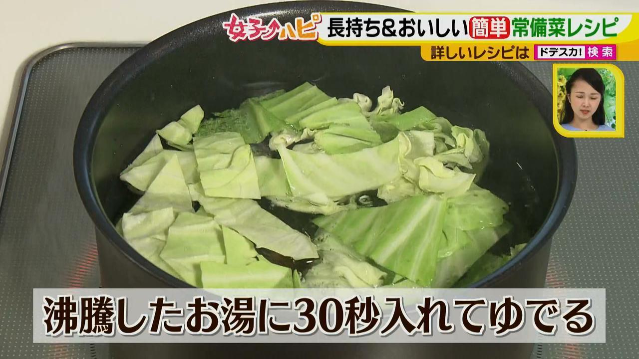 画像11: 簡単調理の長持ち常備菜で、お野菜使い切り♪