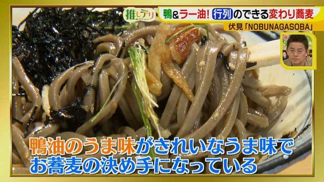 画像13: 梅雨を吹き飛ばせ!女性もハマるパンチの効いた変わり蕎麦♪