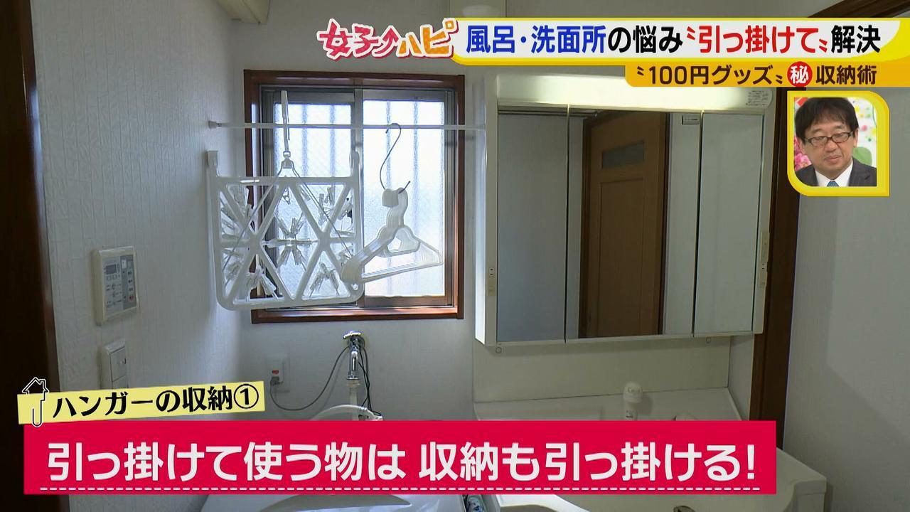 画像3: 100円グッズマル秘収納♪~風呂・洗面所編~