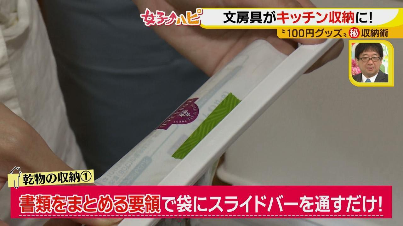 画像10: 100円グッズマル秘収納♪~キッチン編~
