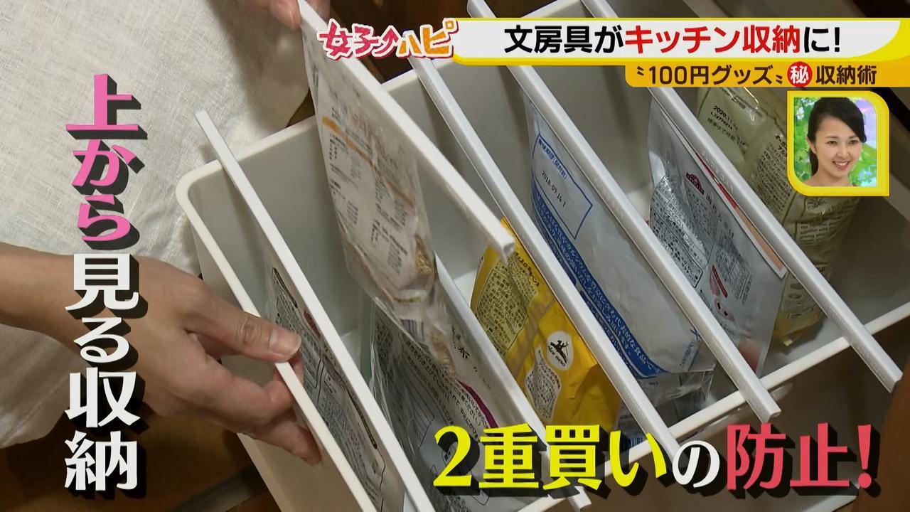画像11: 100円グッズマル秘収納♪~キッチン編~