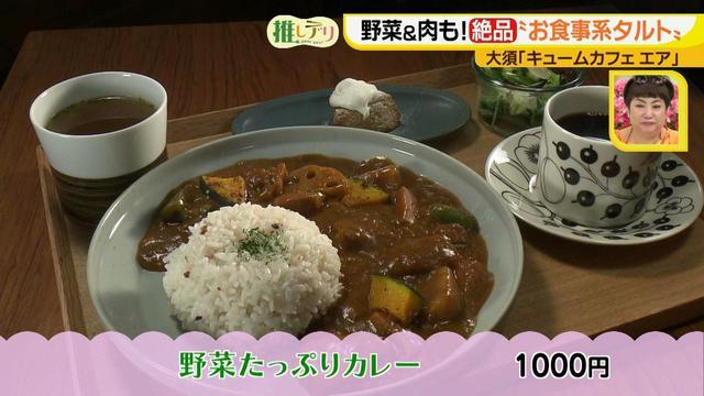 画像7: 中身ぎっしり!味も食感もいろいろ詰まったお食事系タルト♪