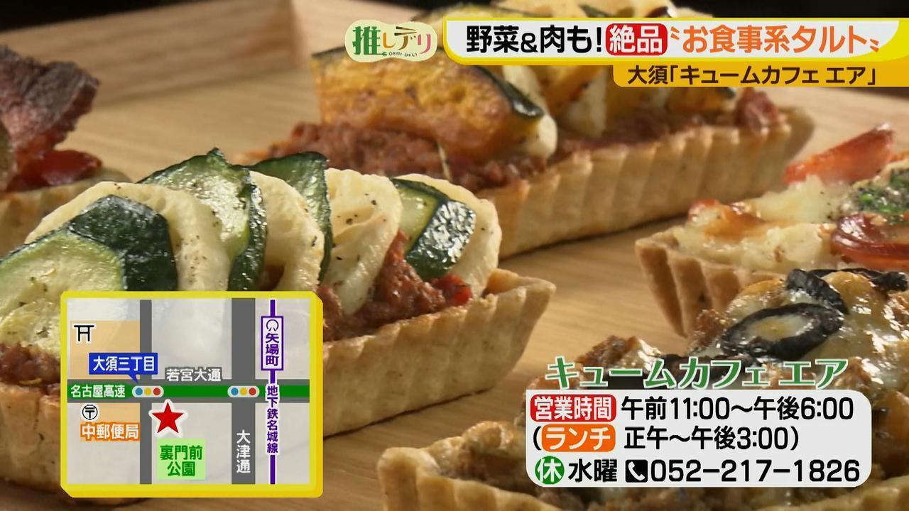 画像18: 中身ぎっしり!味も食感もいろいろ詰まったお食事系タルト♪