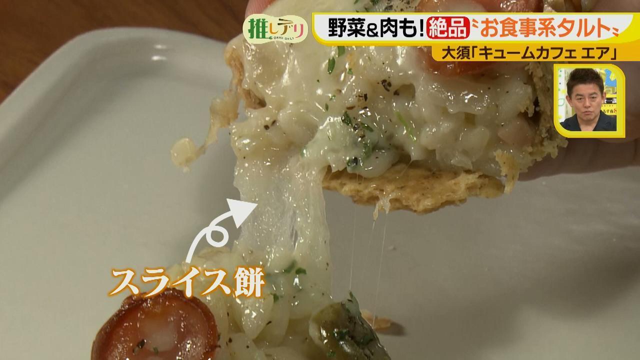 画像17: 中身ぎっしり!味も食感もいろいろ詰まったお食事系タルト♪