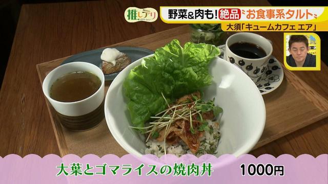 画像6: 中身ぎっしり!味も食感もいろいろ詰まったお食事系タルト♪