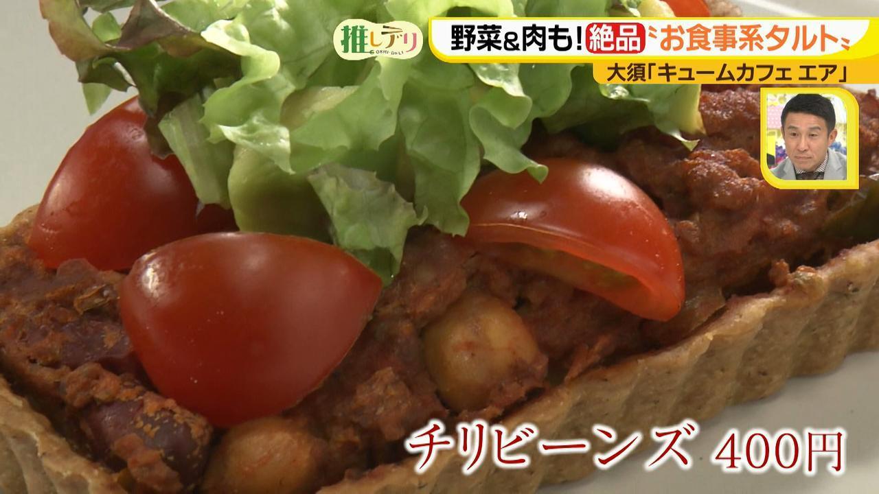 画像11: 中身ぎっしり!味も食感もいろいろ詰まったお食事系タルト♪