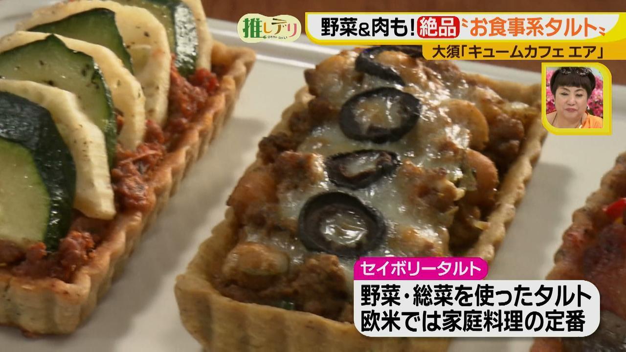 画像9: 中身ぎっしり!味も食感もいろいろ詰まったお食事系タルト♪
