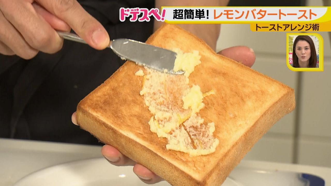 画像4: トーストをおいしく食べよう♪ 夏にさっぱり!レモンバタートースト