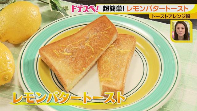 画像5: トーストをおいしく食べよう♪ 夏にさっぱり!レモンバタートースト