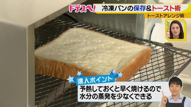 画像7: トーストをおいしく食べよう♪ 冷凍パンをしっとりモチモチトーストに!