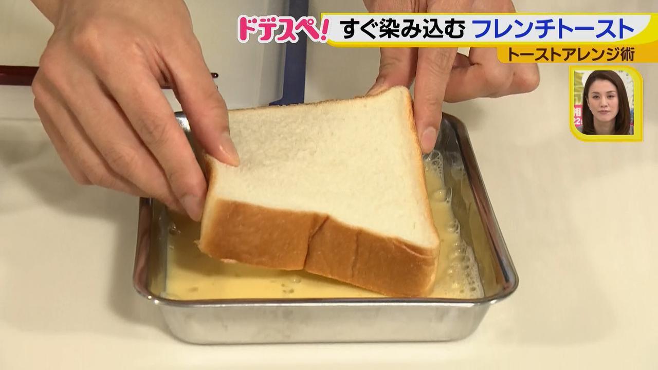 画像2: トーストをおいしく食べよう♪ あっという間にフレンチトースト!