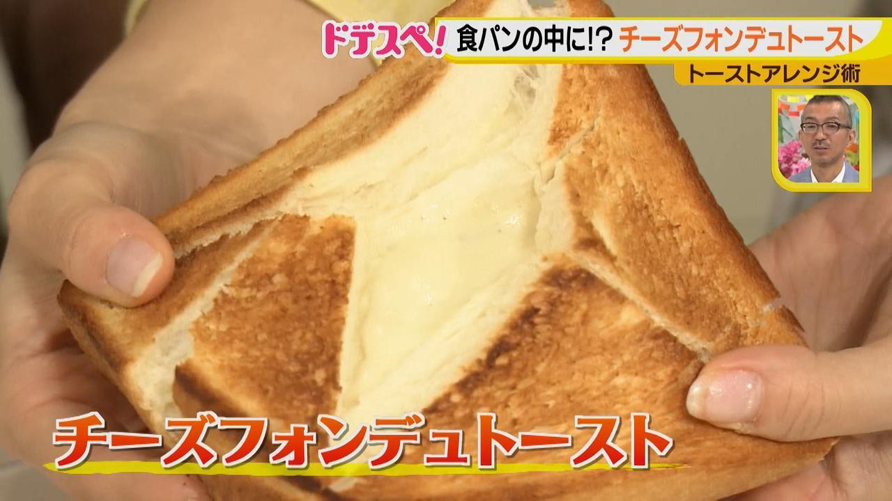 画像6: トーストをおいしく食べよう♪ 食べるのが楽しいチーズフォンデュトースト!