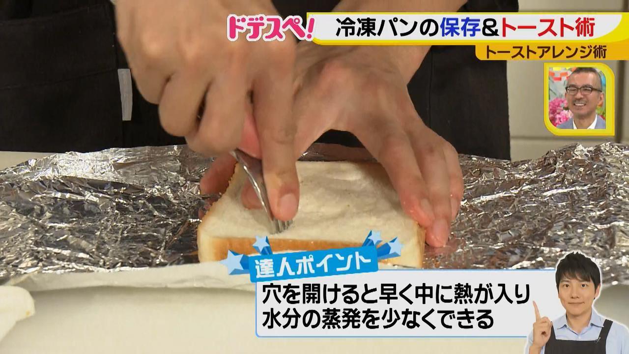画像5: トーストをおいしく食べよう♪ 冷凍パンをしっとりモチモチトーストに!