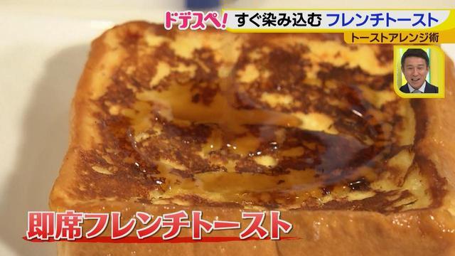 画像6: トーストをおいしく食べよう♪ あっという間にフレンチトースト!
