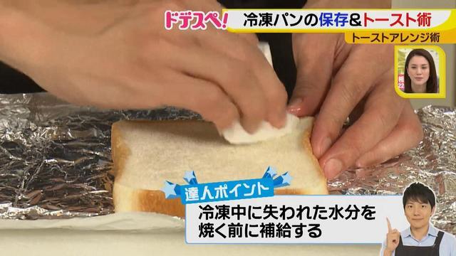 画像4: トーストをおいしく食べよう♪ 冷凍パンをしっとりモチモチトーストに!