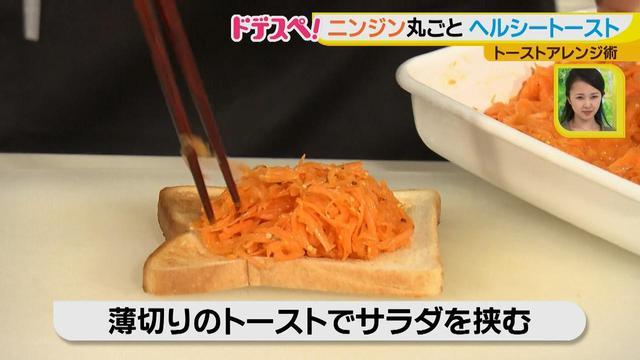 画像5: トーストをおいしく食べよう♪ ボリュームにんじんトーストサンド!