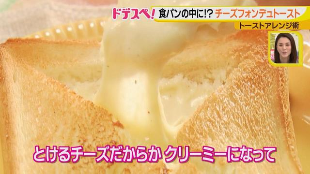 画像7: トーストをおいしく食べよう♪ 食べるのが楽しいチーズフォンデュトースト!