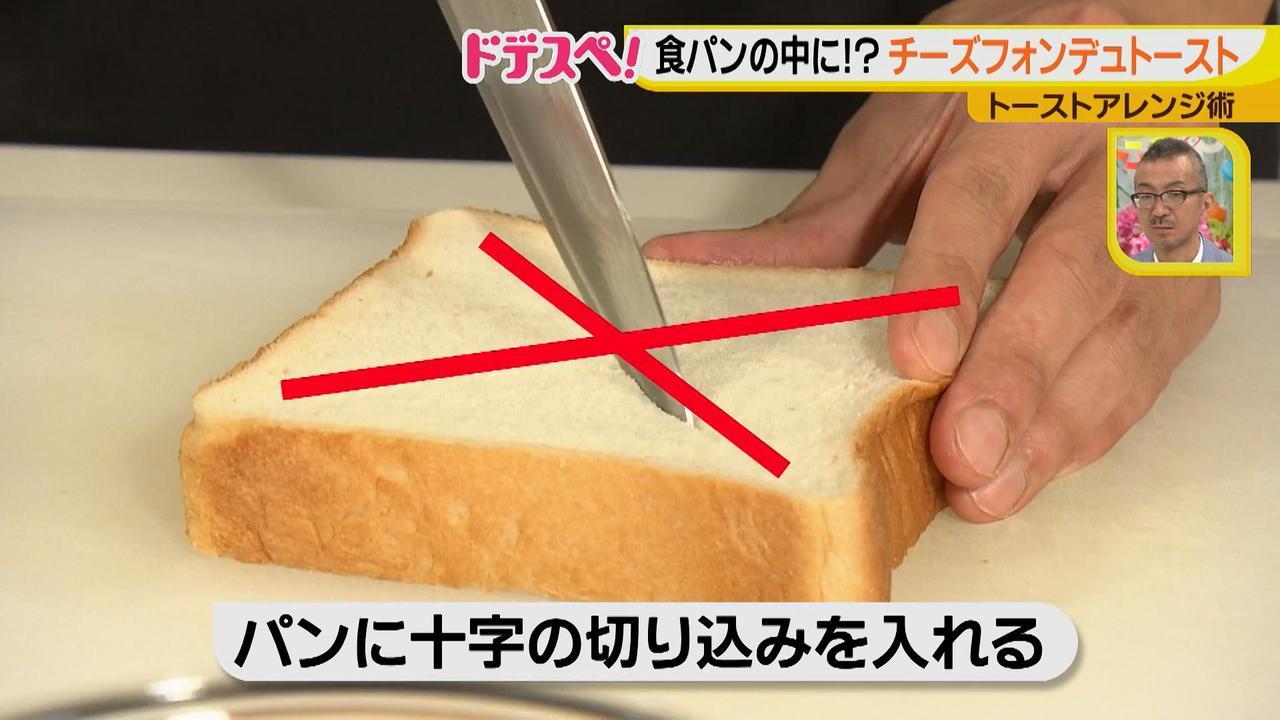 画像2: トーストをおいしく食べよう♪ 食べるのが楽しいチーズフォンデュトースト!