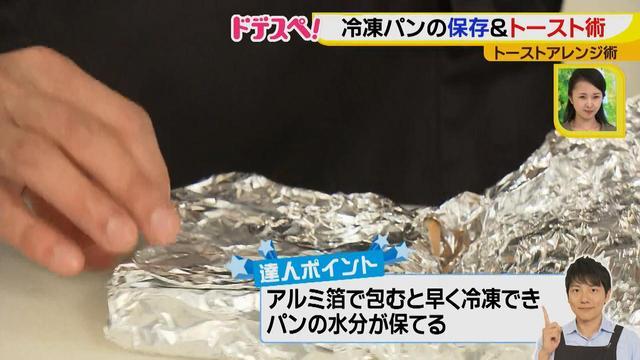 画像2: トーストをおいしく食べよう♪ 冷凍パンをしっとりモチモチトーストに!