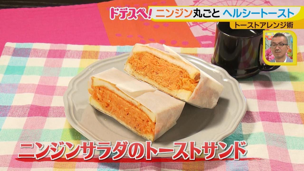画像7: トーストをおいしく食べよう♪ ボリュームにんじんトーストサンド!