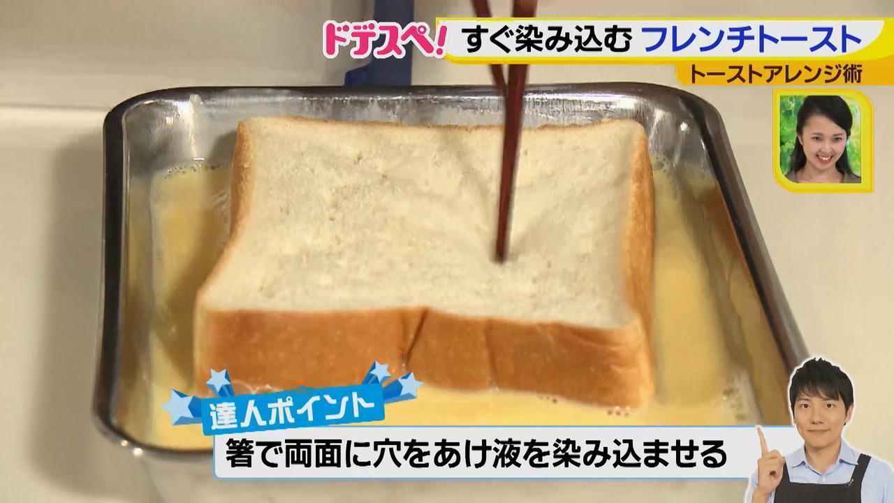 画像4: トーストをおいしく食べよう♪ あっという間にフレンチトースト!