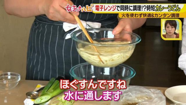 画像4: 涼しく作ろう!電子レンジでカンタン&快適調理のカレーうどん♪