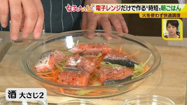 画像8: 涼しくカンタンに!電子レンジで作る朝ごはん♪ ~鮭の揚げびたし風~
