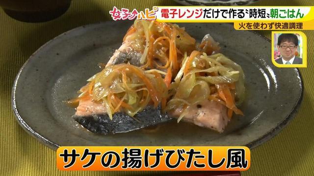 画像3: 涼しくカンタンに!電子レンジで作る朝ごはん♪ ~鮭の揚げびたし風~