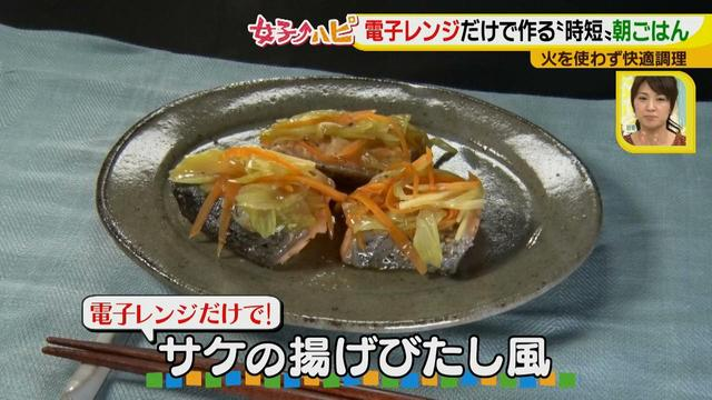 画像10: 涼しくカンタンに!電子レンジで作る朝ごはん♪ ~鮭の揚げびたし風~