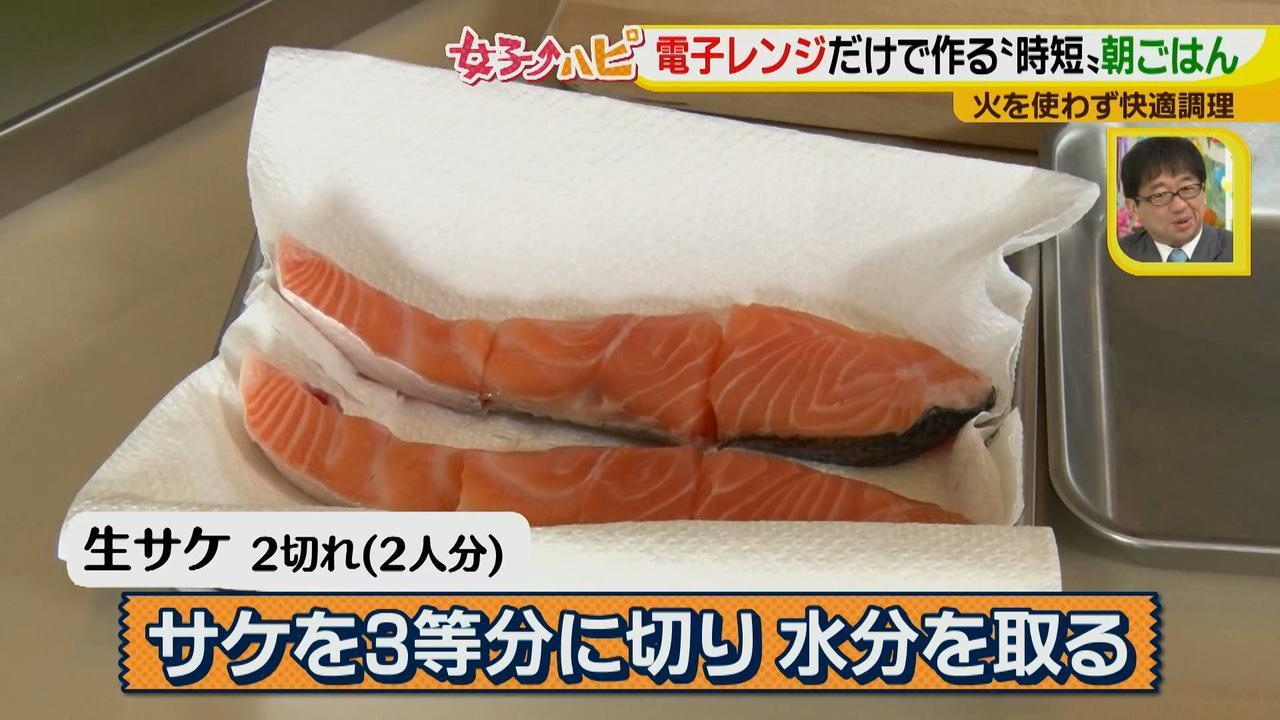 画像4: 涼しくカンタンに!電子レンジで作る朝ごはん♪ ~鮭の揚げびたし風~