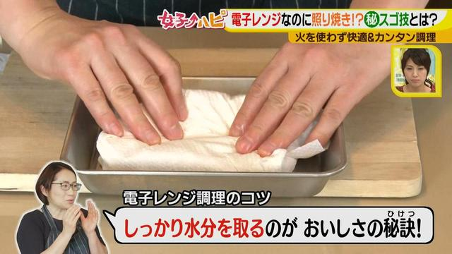 画像4: 涼しく作ろう!夏野菜と鶏の照り焼き風 電子レンジでカンタン&快適調理♪