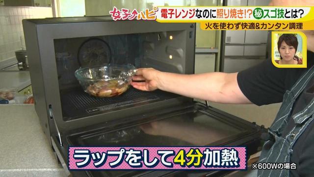画像8: 涼しく作ろう!夏野菜と鶏の照り焼き風 電子レンジでカンタン&快適調理♪